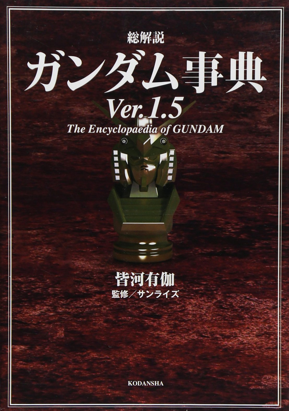 Total commentary Gundam Encyclopedia Ver.1.5 (KC Deluxe) (2009) ISBN: 4063757951 [Japanese Import] pdf