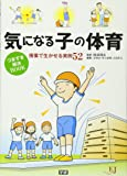 気になる子の体育 つまずき解決BOOK: 授業で生かせる実例52 (教育ジャーナル選書)
