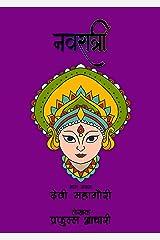 नवरात्री भाग ९ देवी महागौरी: Navratri part 9 Devi Mahagauri (नवरात्री (Navratri)) (Marathi Edition) Kindle Edition