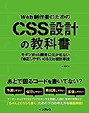 Web制作者のためのCSS設計の教科書 モダンWeb開発に欠かせない「修正しやすいCSS」の設計手法 Web制作者のための教科書シリーズ