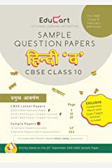 Educart CBSE Sample Question Papers Class 10 Hindi B For 2020 Exam (Hindi Edition) Kindle Edition