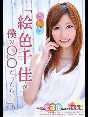 Amazon.co.jp: もしも、「絵色千...