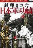 封印された日本軍の功績 (別冊宝島 2606)