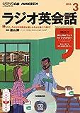 NHK CD ラジオ ラジオ英会話 2016年3月号