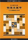 物理系薬学〈2〉化学物質の分析 (スタンダード薬学シリーズ)