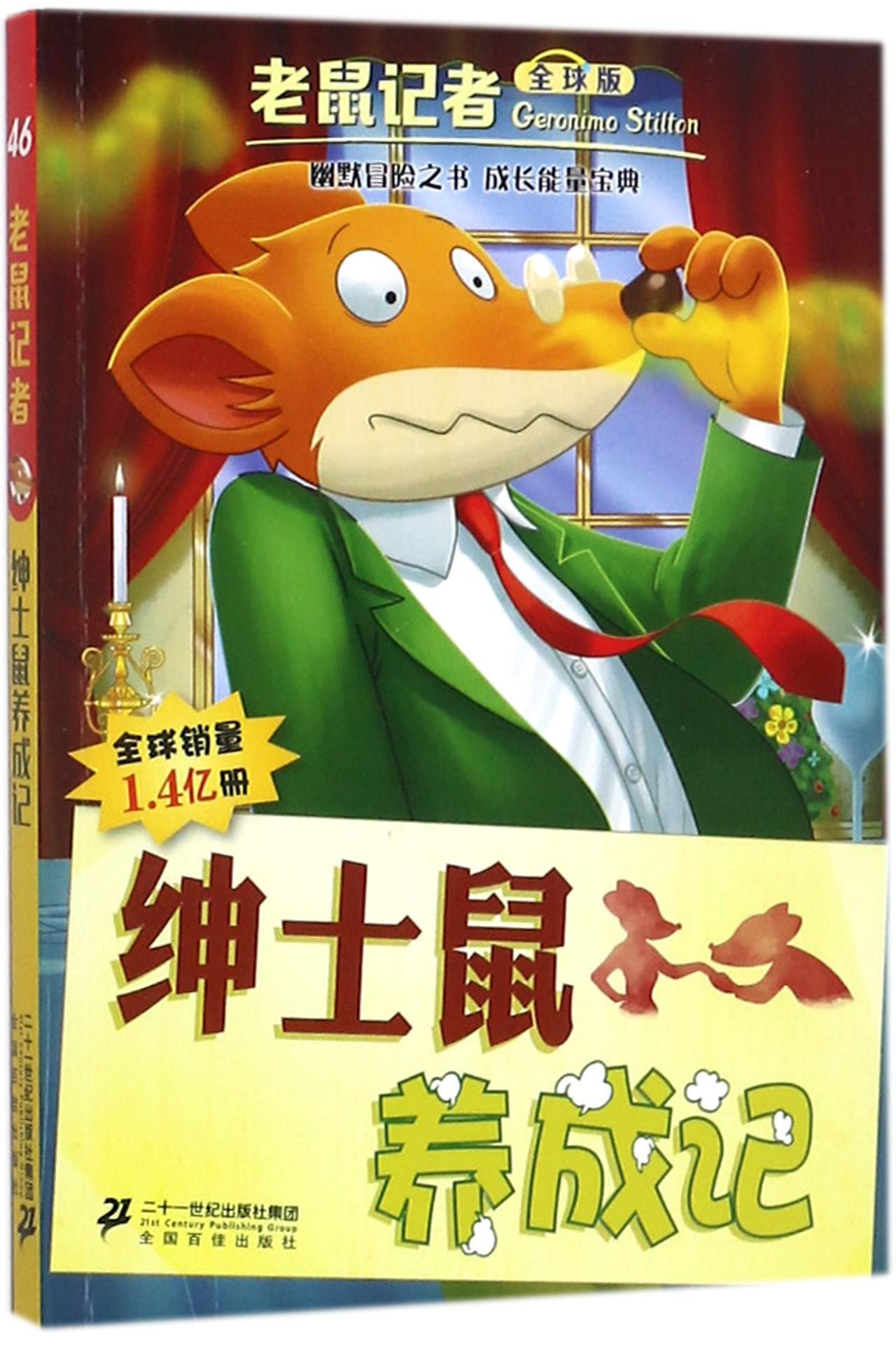 Download Mouse Gentleman (Chinese Edition) pdf epub