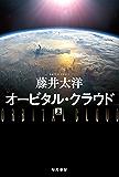オービタル・クラウド 上 (ハヤカワ文庫JA)