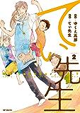 てぃ先生 2 (コミックフラッパー)