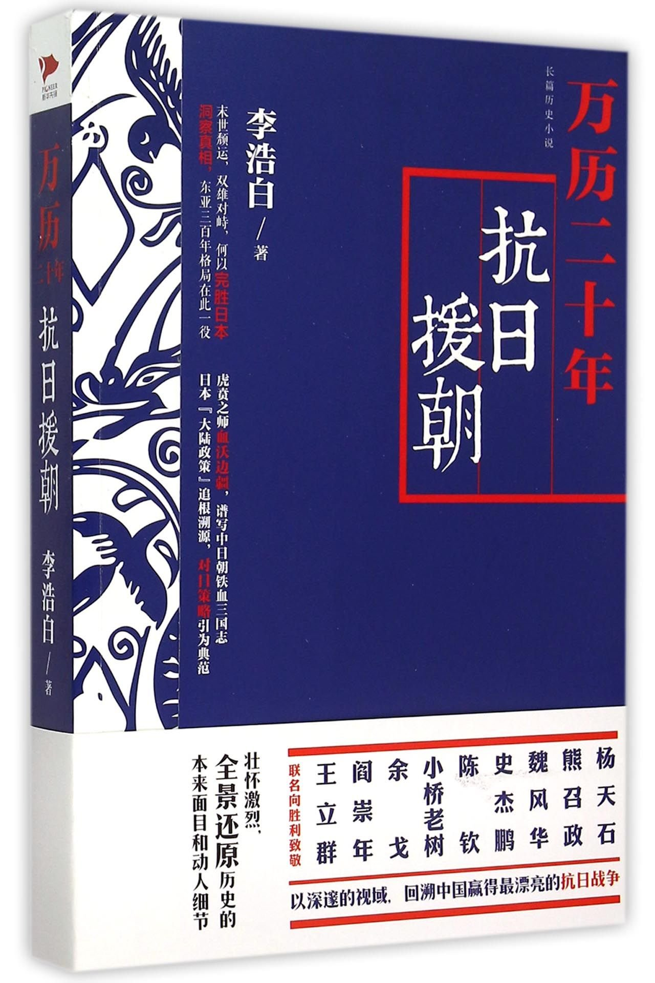 Read Online 20 Years of Emperor Wanli in Ming Dynasty (Chinese Edition) pdf