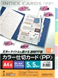 コクヨ ファイル インデックス 仕切カード PP A4 5山 5組 シキ-P30