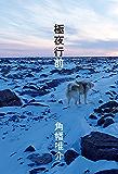 極夜行前 (文春e-book)