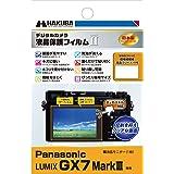 HAKUBA デジタルカメラ液晶保護フィルムMarkII Panasonic LUMIX GX7 MarkIII専用 DGF2-PAGX7M3
