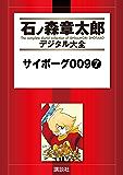 サイボーグ009(7) (石ノ森章太郎デジタル大全)