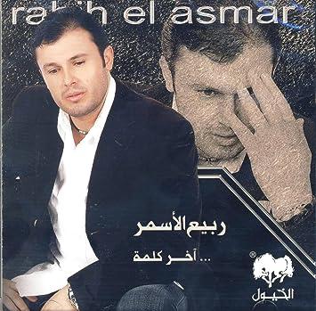 BENT EL AKABER TÉLÉCHARGER RABI3 GRATUITEMENT MP3 ASMAR AL
