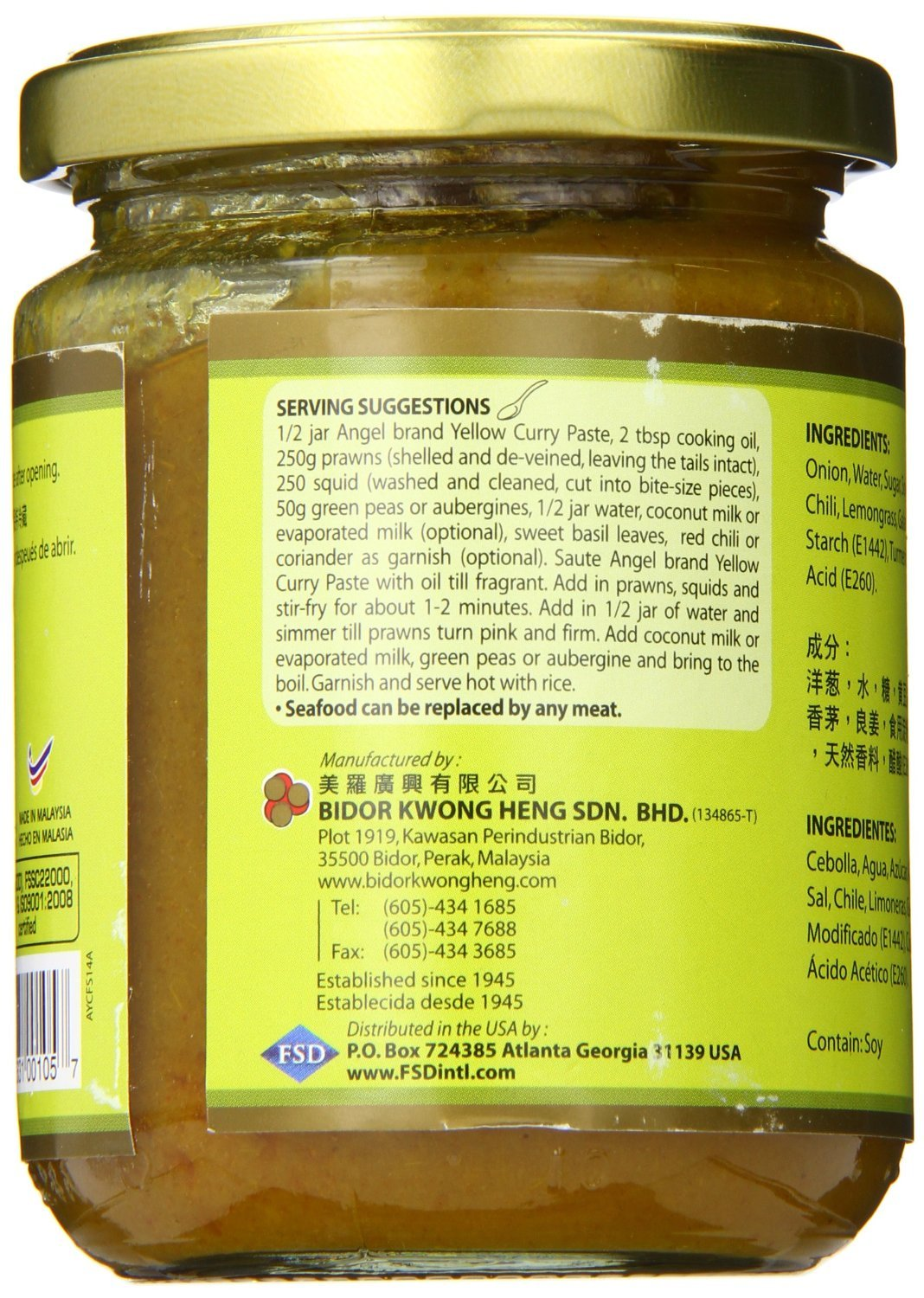 Amazon.com : Angel Brand Yellow Curry Paste, 7.7 Ounce : Grocery & Gourmet Food