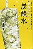 健康名人の炭酸水レシピ