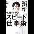 400のプロジェクトを同時に進める 佐藤オオキのスピード仕事術 (幻冬舎単行本)
