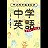 マンガでおさらい中学英語 英文法マスター編 (中経☆コミックス)