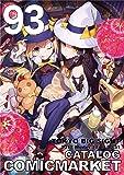 コミックマーケット 93 カタログ