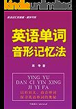 英语词汇的奥秘蒋争书系:英语单词音形记忆法 (英语词汇的奥秘•蒋争书系)
