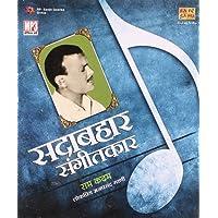 Sadabahar Sangeetkar - Ram Kadam