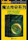 杰夫·惠勒:魔法传奇系列(共3册)(美国亚马逊4.8分推荐!与J.K.罗琳并肩的欧美顶级畅销书作家杰夫•惠勒作品!)