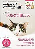 【Amazon.co.jp 限定】ペコ×オズマガジン #やっぱりモフモフ 大好き! 猫と犬(特製B1ポスター付) (オズマガジンムック)