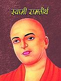 Swami Ramteertha