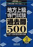 地方上級 専門試験 過去問500 2018年度 (公務員試験 合格の500シリーズ7)