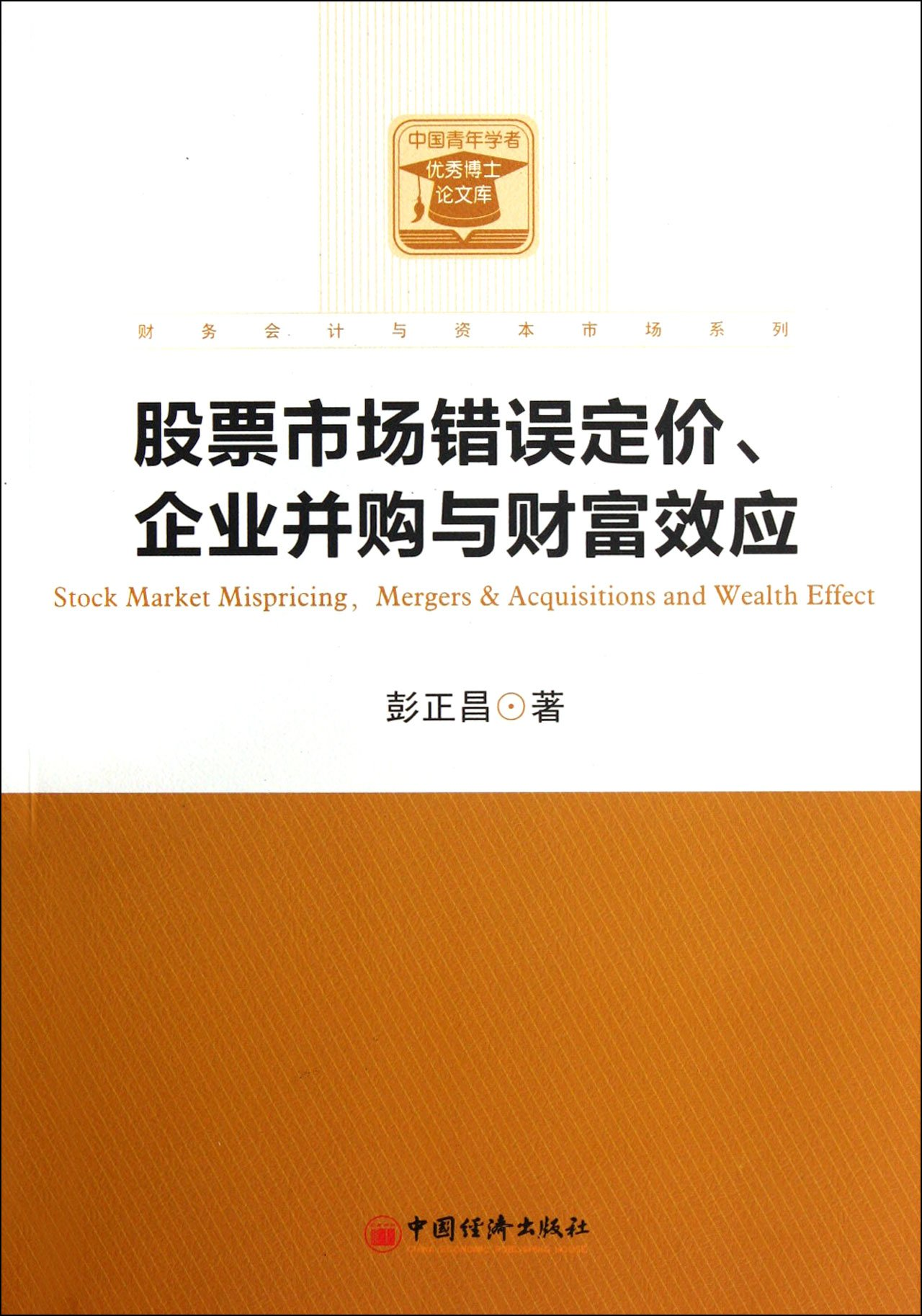 Mispriced Stock Market-Mergers and Acquisitions & The Wealth Effect (Chinese Edition) PDF