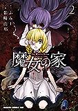 魔女の家 エレンの日記(2) (ドラゴンコミックスエイジ)