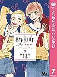 椿町ロンリープラネット 7 (マーガレットコミックスDIGITAL)