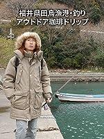 ビデオクリップ: 福井県田烏漁港・釣り | アウトドア珈琲ドリップ