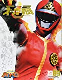 スーパー戦隊 Official Mook 20世紀 1983 科学戦隊ダイナマン (講談社シリーズMOOK)