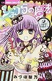 ショコラの魔法~odd cake~ (ちゃおホラーコミックス)