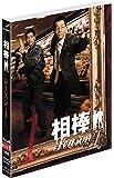 相棒 スリム版 シーズン1 DVDセット1 (期間限定出荷)