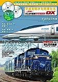 平成を駆けた列車たち~JR編~(みんなの鉄道DVDBOOK DX) (メディアックスMOOK)