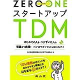 ZERO→ONE スタートアップTDM: はじめての人も つまずいた人も 理論より実践! バンコマイシンからはじめよう!
