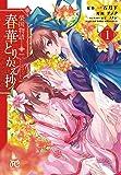 榮国物語 春華とりかえ抄(1) (プリンセス・コミックス)
