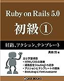 Ruby on Rails 5.0 初級1: 経路、アクション、テンプレート (OIAX BOOKS)