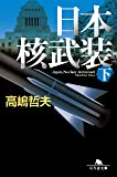 日本核武装(下) (幻冬舎文庫)