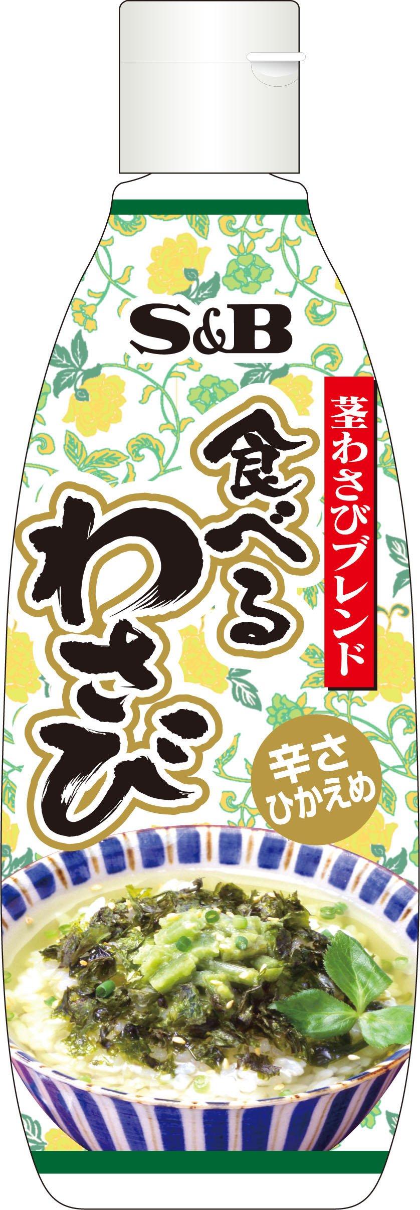 S & B eat wasabi 300g