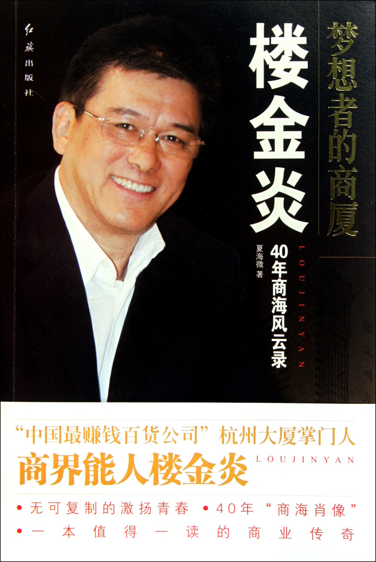 Download The Mansion of Dreamer-40 Year Record of Lou Jinyan in Business World (Chinese Edition) pdf
