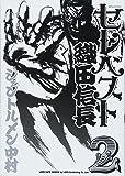 セレベスト織田信長 2 (SPコミックス リイドカフェコミックス)