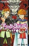 ブラッククローバー 14 (ジャンプコミックス)