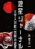 遊星ジャーナル04『大学入試共通試験の遊星』 (青聿書房)