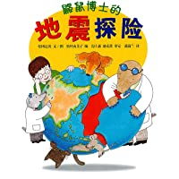 蒲蒲兰绘本馆:鼹鼠博士的地震探险