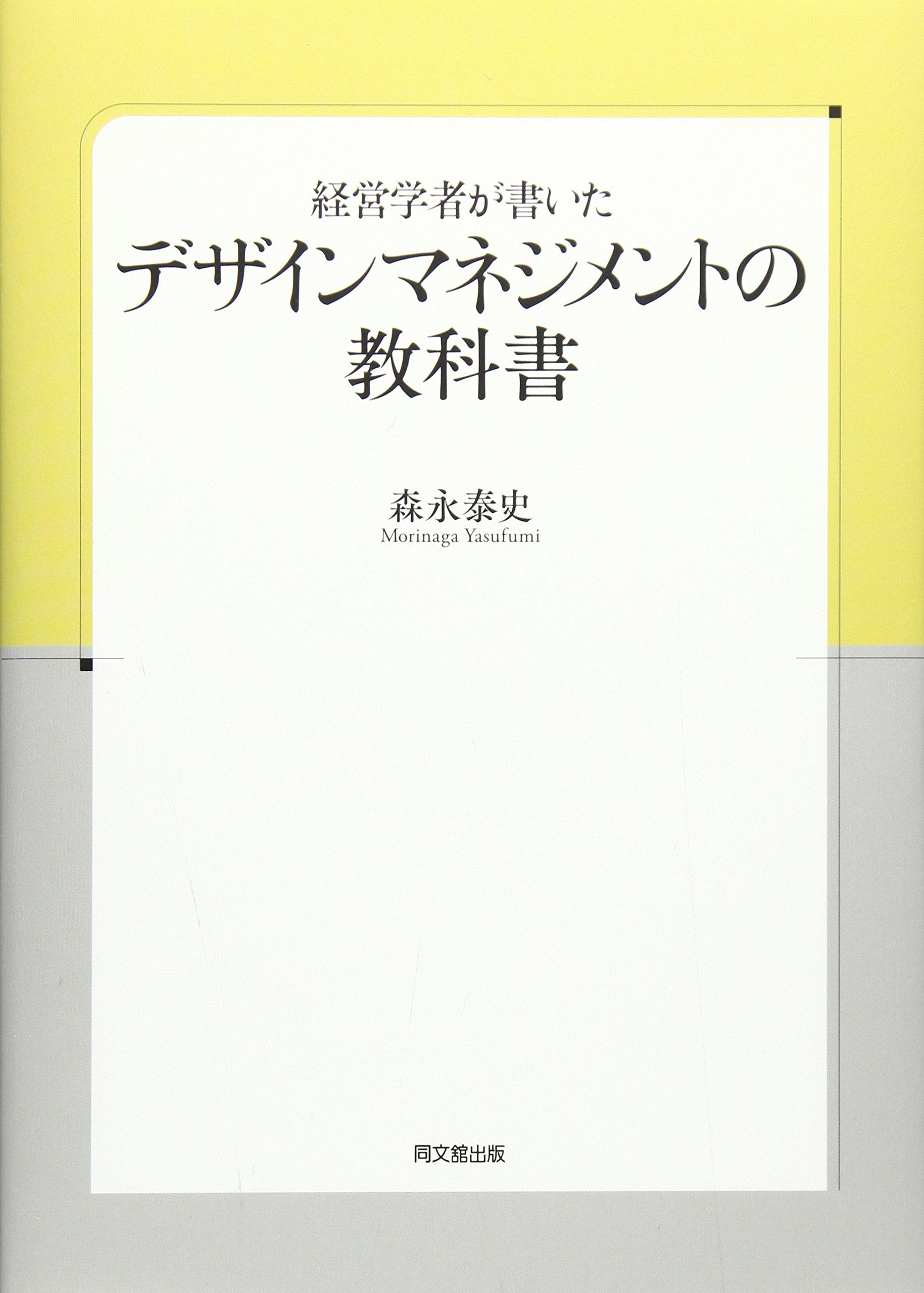 森永泰史 (京都産業大学) 著『経営学者が書いたデザインマネジメントの教科書』