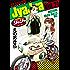ジャジャ(21) (サンデーGXコミックス)