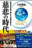 The Age of Mercy 慈悲の時代 ―宗教対立を乗り越える「究極の答え」―